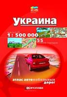 Атлас автомобильных дорог Украины 1:500 000 в мягкой обложке на русском языке