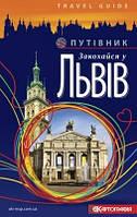 Карта-путеводитель Влюбись во Львов