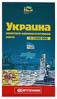 Карта Украины политико-административная 1:1 500 000 на русском языке