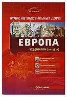 Атлас автомобильных дорог Европы 1:3 500 000 на русском языке