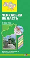 Карта политико-административная Черкасской области 1:250 000