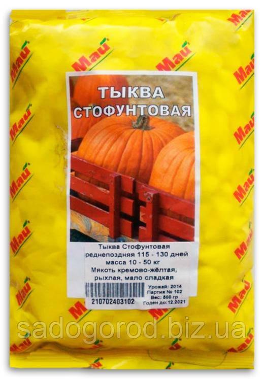 Тыква Стофунтофая, 0.5 кг