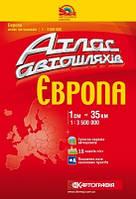 Атлас автомобильных дорог Европы 1:3 500 000 А5 80стр. на украинском языке