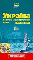 Карта Украины политико-административная 1:1 500 000 на украинском языке
