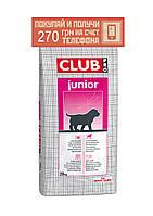 Корм Royal Canin CLUB PRO JUNIOR профессиональный для щенков, 20 кг + ПОДАРОК 270 грн на мобильный