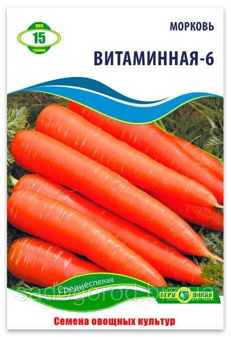 Семена Моркови, Витаминная 6, 15 г.