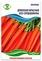 Семена Моркови, Длинная красная без сердцевины, 15 г.