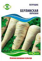 Семена Петрушки, Корневая Берлинская, 15 г.