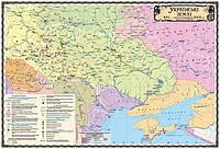 """Карта учебная 8 класс """"Украинские земли конец XVIвека - первая половина Xvii века"""""""