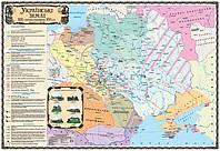 """Карта учебная 7класс """"Украинские земли конец XIVвека - первая половина Xvi века"""""""
