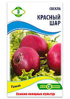 Семена Свеклы, Красный Шар, 3 г.