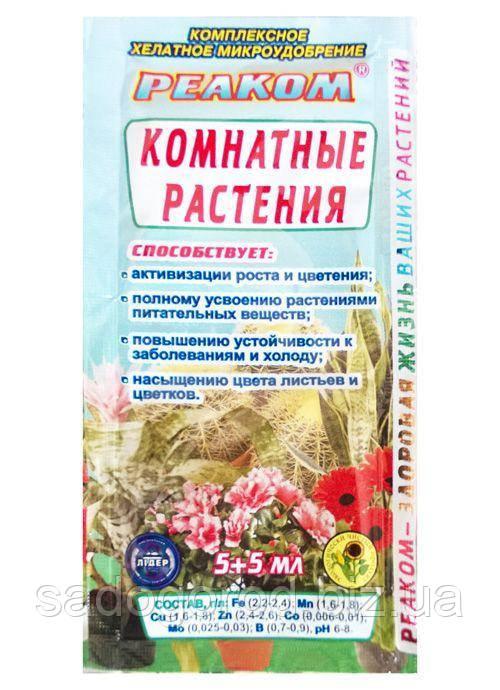 Микроудобрение Реаком Комнатные Растения, 10 мл