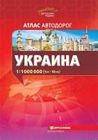 Атлас автомобильных дорог Украины 1:1 000 000 А5 48 страниц