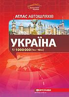 Атлас автомобильных дорог Украины 1:1 000 000 А5 48стр.на украинском языке