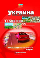 Атлас автомобильных дорог Украины 1:500 000 в твердом переплете на русском языке