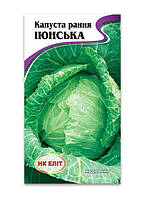 Семена Капусты, Июньская, 1 г