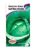 Семена Капусты, Каменная Голова, 1 г