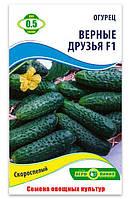 Семена Огурца, Верные Друзья F1, 0.5 г.