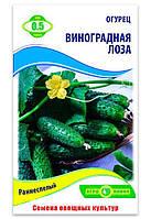 Семена Огурца, Виноградная Лоза F1, 0.5 г.