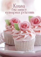 Книга для записей кулинарных рецептов В5, твердая обложка, блок офсет, цветные вкладки