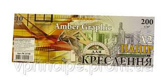 Ватман формат А2, плотность 200г/м2, графика, в упаковке 10 листов