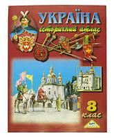 Атлас 8 класс Історія України Мапа