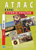 Атлас 8 класс Історія України ИПТ