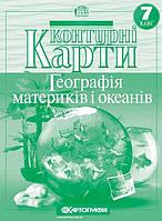 Контурная карта 7 класс Географія материків та океанів Картография