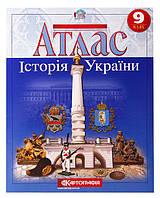 Атлас 9 класс Історія України Картография