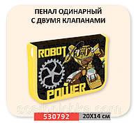 """Пенал 1 Вересня №530792 """"Робот""""  Артикул: 137762"""