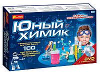 0306.Набор для экспериментов Юный химик и старше10 Ранок