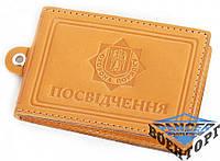 Обложка для удостоверения работников охраны порядка Киева
