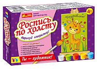 """Набор для творчества """"Роспись по холсту """"Поздравляю!""""  4 +"""