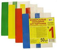 Универсальная обложка для учебников 1-11 классов, 250*420 мм, пвх 100 мкм, Таском
