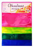 Универсальная обложка для учебников 297*420, пвх Неон, Таском