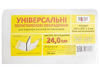 Обложка для учебников универсальная, 240*420мм, 150мкм, Tascom