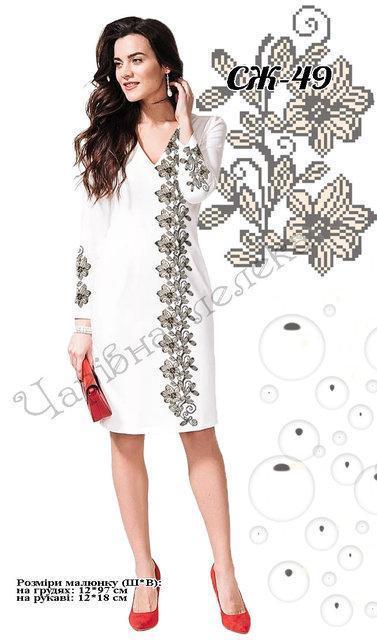 Вышитое Бисером Платье Купить