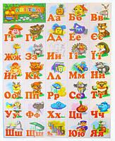 """Плакат А2 """"Азбука украинская"""" ламинированная бумага"""