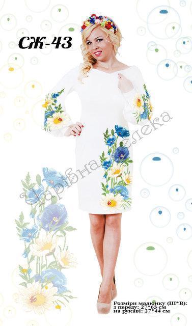 Вышитое женское платье (заготовка) СЖ-43