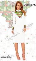 Женское платье с вышивкой (заготовка) СЖ-40