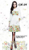 Вышитое женское платье (заготовка) СЖ-34