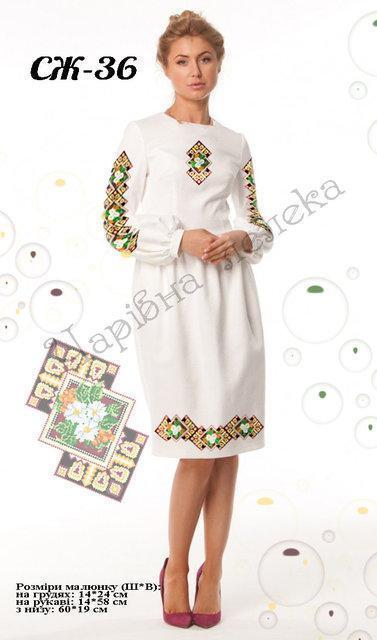 Вышитое женское платье (заготовка) СЖ-36