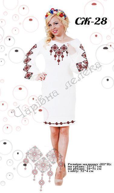 Вышитое женское платье (заготовка) СЖ-28