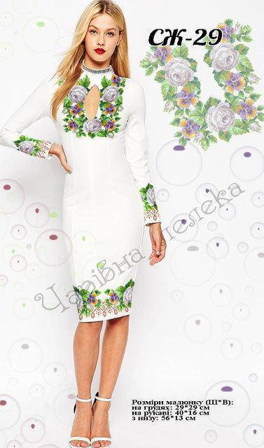 Вышитое женское платье (заготовка) СЖ-29