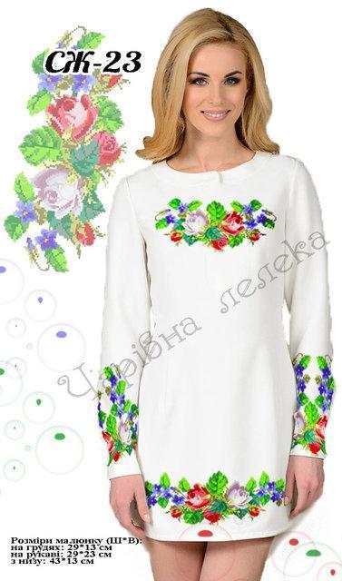 Вышитое женское платье (заготовка) СЖ-23