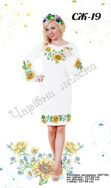 Вышитое женское платье (заготовка) СЖ-19