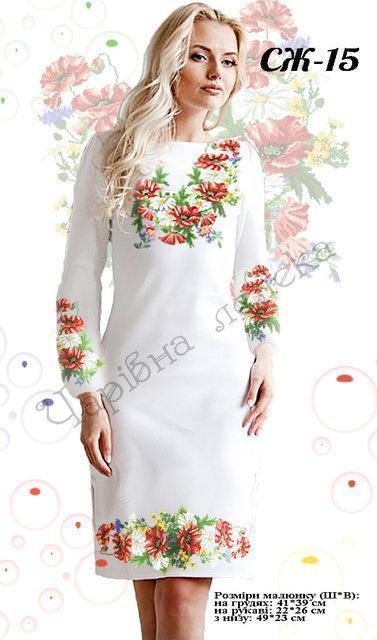 Женское платье с вышивкой (заготовка) СЖ-15