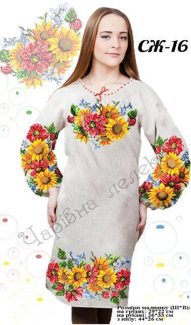 Женское платье с вышивкой (заготовка) СЖ-16