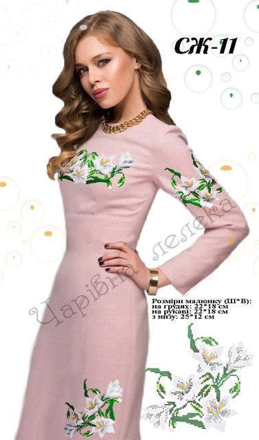 Вышитое женское платье (заготовка) СЖ-11