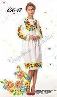 Женское платье (заготовка под бисер) СЖ-17